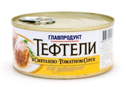 Тефтели Главпродукт в сметанно-томатном соусе для гурманов 325 г