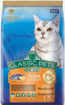 Сухой корм для кошек Classic Pets, тунец, 1,5кг