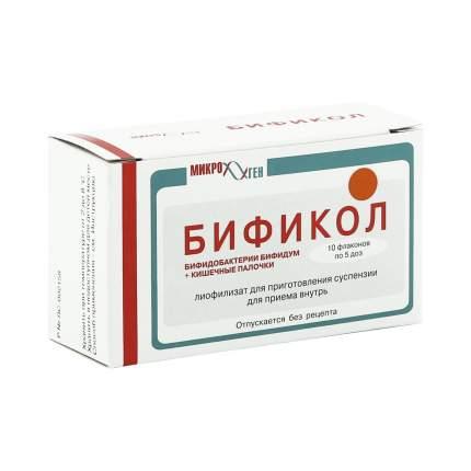 Бификол сухой лиофилизат 5 доз 10 шт.