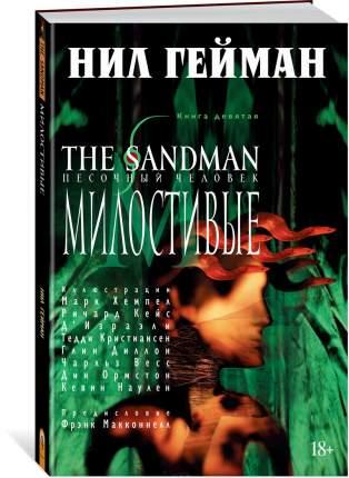 Графический роман The Sandman, Песочный человек, Книга 9, Милостивые