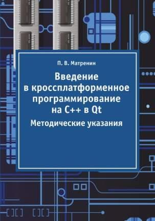 Введение В кроссплатформенное программирование на С++ В Qt, Методические Указания