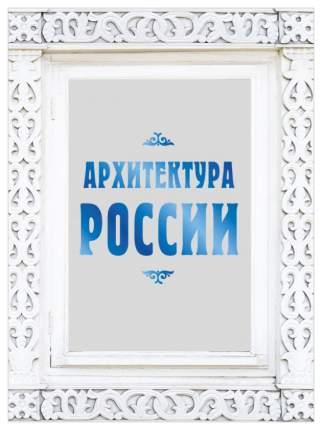 Книга Архитектура России