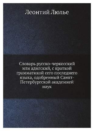 Словарь Русско-Черкесский Или Адигский, С краткой Грамматикой...