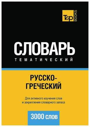 Словарь T&P Books Publishing Русско-Греческий тематический Словарь. 3000 Слов
