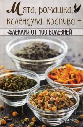 Книга Мята, Ромашка, календула, крапива - лекари От 100 Болезней