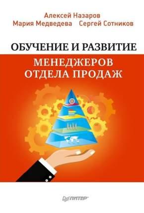 Книга Обучение и развитие Менеджеров Отдела продаж