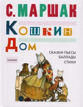 Кошкин Дом, Сказки-Пьесы, Баллады, Стихи