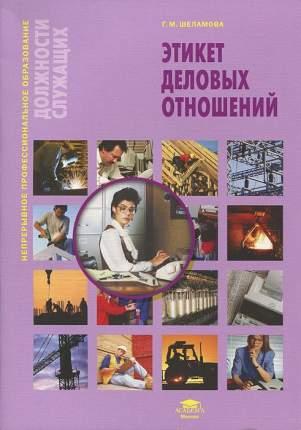 Книга Культура Делового Общения при трудоустройстве