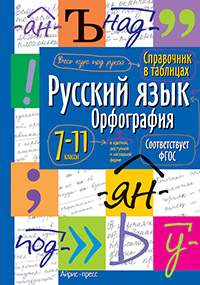 Справочник В таблицах, Русский Язык, Орфография, 7-11 кл (Фгос)