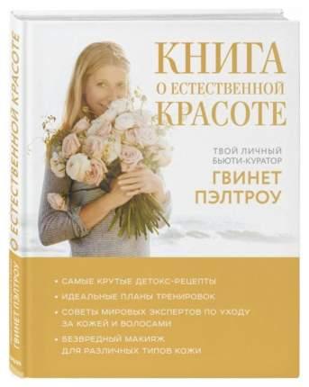 Книга о Естественной красоте. твой личный Бьюти-Куратор Гвинет пэлтроу