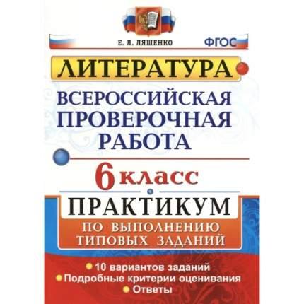 Впр, литература, практикум, 6 кл, ляшенко (Фгос)