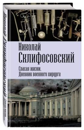 Спасая Жизн и Дневник Военного Хирурга
