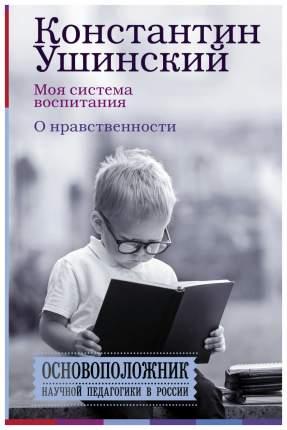 Моя Система Воспитания. о Нравственности