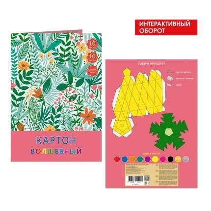 Картон цветной волшебный (А4, 10л, 10цв), ВКЦ1010431