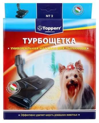 Насадка для пылесоса Topperr 1206 NT 2
