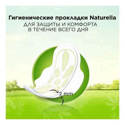 Прокладки Naturella Ultra Camomile Normal Single 10шт