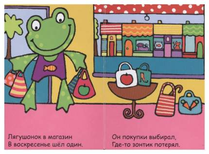 Книжка-Игрушка Мозаика-Синтезмой первый телефон, Алло, лягушонок! 43150-474-7