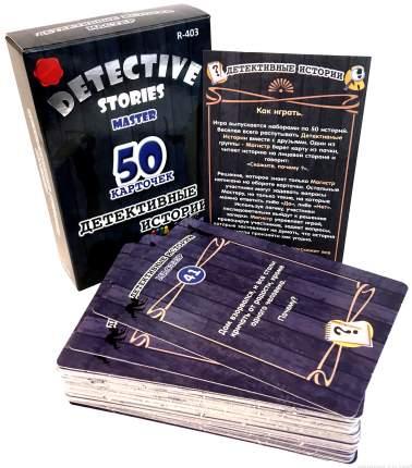 Семейная настольная игра PlayLand Детективные истории Мастер R-403
