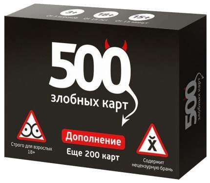Настольные игры для взрослых Cosmodrome Games 500 злобных карт Дополнение