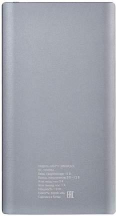 Внешний аккумулятор DIGMA DG-PD-30000 30000 мА/ч Silver