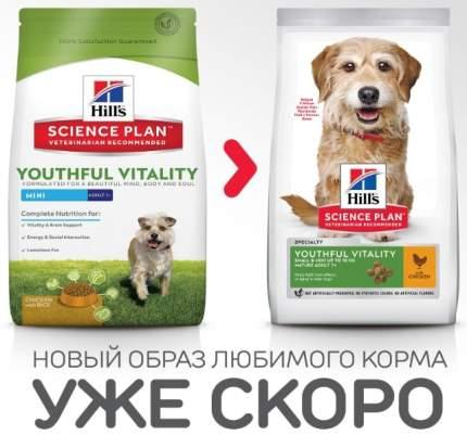 Сухой корм для собак Hill's Science Plan Youthful Vitality Mini, курица и рис, 2,5кг