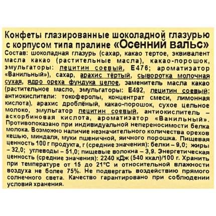 Конфеты Рот Фронт осенний вальс 250 г