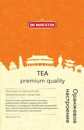 Чай Di Maestri серия ароматный чай оранжевое настроение 100 г