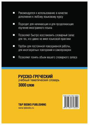 Словарь T&P Books Publishing «Русско-греческий тематический словарь. 3000 слов»