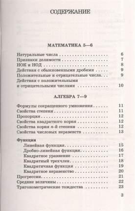 Егэ, Математика В таблицах, 10-11 классы