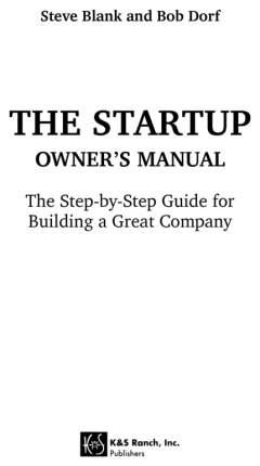 Книга Стартап: настольная книга Основателя