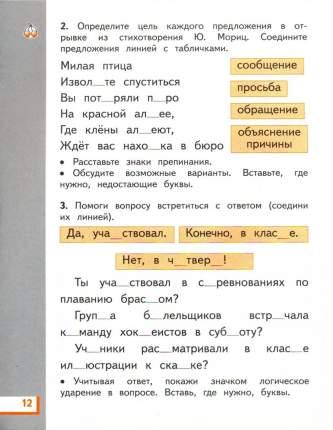 Желтовская. Русский Язык. Р т. 4 кл. В 2Ч. Ч.1. (Фгос)