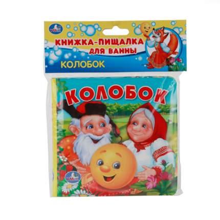 "Книга-пищалка для ванны Умка ""Колобок"" 212713"