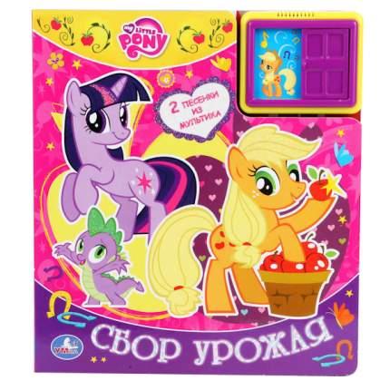 Книжка-Игрушка Умка My Little Pony. Сбор Урожая 180524