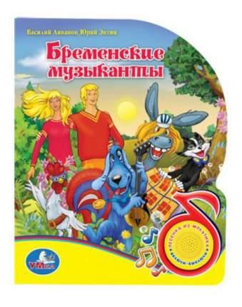Книжка-Игрушка Умка Бременские Музыканты 149765