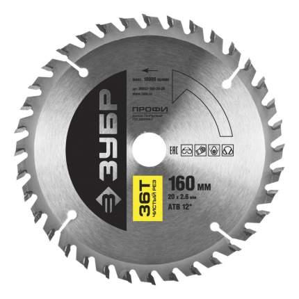 Пильный диск по дереву  Зубр 36852-160-20-36
