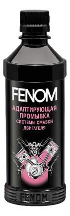 Промывка FENOM FN338N