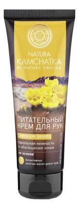 Крем для рук Natura Siberica Kamchatka Северное золото 75 мл