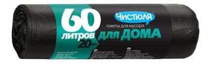 Мешок для мусора ЧИСТЮЛЯ рулон 60 л