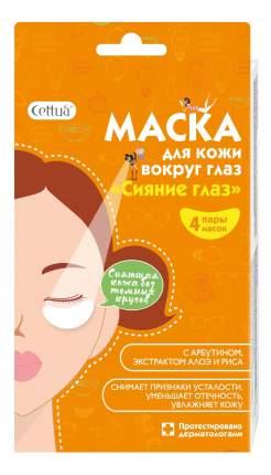 """Маска для кожи вокруг глаз Cettua """"Сияние глаз"""", 4 пары"""