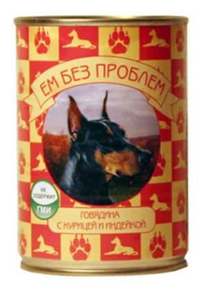 Консервы для собак Ем Без Проблем, говядина с курицей и индейкой, 410г