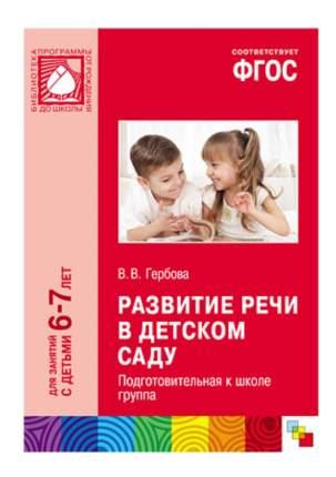 Школа семи гномов ФГОС. Развитие речи в детском саду (6-7 лет)