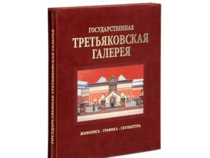 Книга Государственная Третьяковская галерея