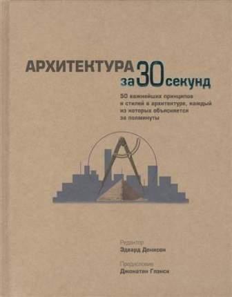 Книга Архитектура за 30 секунд