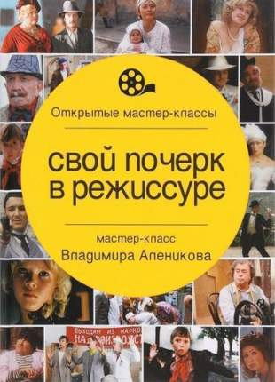 Книга Свой почерк в режиссуре