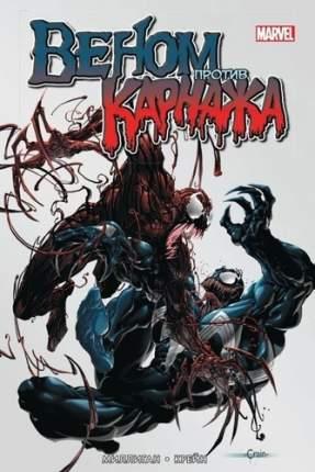 Комикс Веном против Карнажа