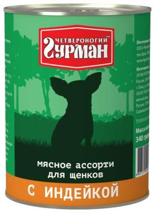 Консервы для щенков Четвероногий Гурман Мясное ассорти, индейка, 340г