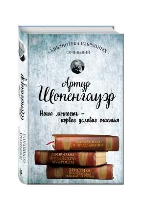 Книга Артур Шопенгауэр, Мир как воля и представление, Афоризмы житейской мудрости, Эрис...