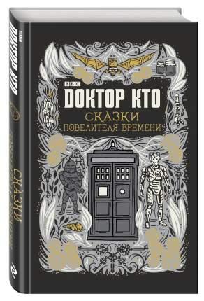 Книга Доктор кто, Сказки повелителя Времени