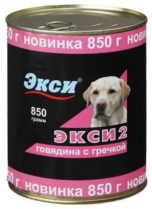 Корм для собак Экси-2, говядина, гречка, 850г
