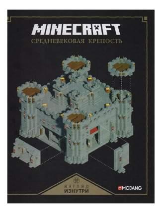 Майнкрафт, Средневековая крепость